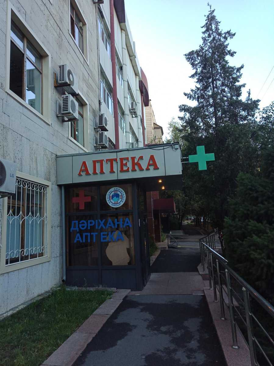 аптека Medical Assistance Group фото 1